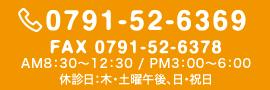 ご予約・ご相談のお電話は0791-52-6369受付時間:月〜土8:30〜12:30
